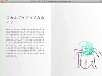 スクリーンショット(2012-09-14 15.23.22).jpg